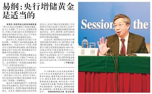 易纲任央行行长,曾表示增储黄金时机好不好,由历史去评价