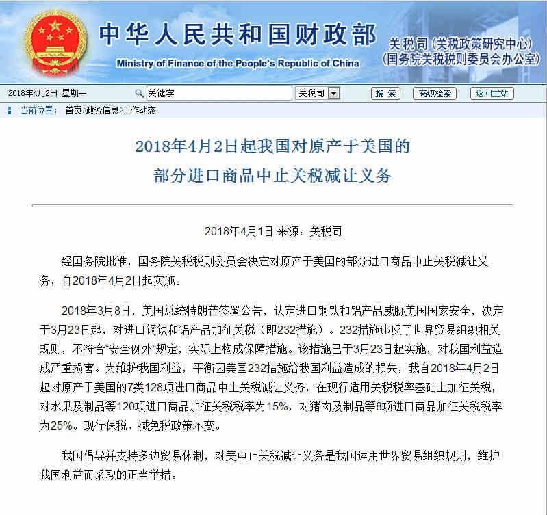(图片:中国财政部官网)
