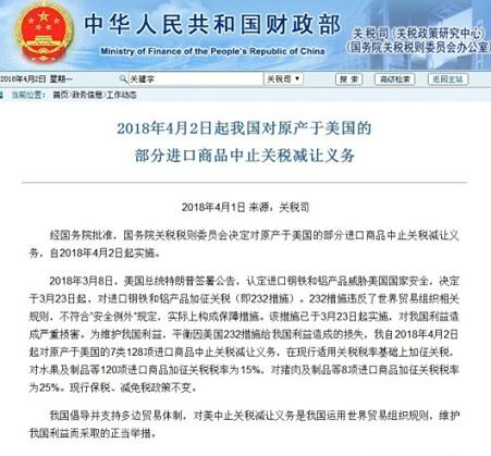 此外,新华社表示,如果美国继续一意孤行,中方将再度出手还击。
